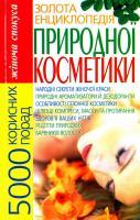 Хаткіна Марія Золота енциклопедія природної косметики: 5000 корисних порад 978-966-338-158-9