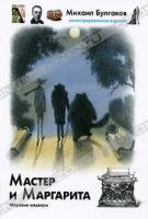 Михаил Булгаков Мастер и Маргарита 978-5-17-072346-1, 978-5-9725-1980-4