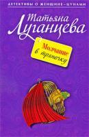 Татьяна Луганцева Молчание в тряпочку 978-5-699-36825-9