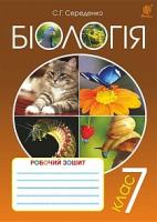 Середенко Станіслав Григорович Біологія : робочий зошит : 7 клас 978-966-10-4377-9