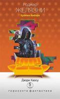 Желязни Роджер Хроніки Амбера : у 10 кн. Кн. 5 : Двори Хаосу : роман 978-966-10-5071-5