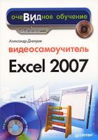 Александр Днепров Видеосамоучитель Excel 2007 (+ CD-ROM) 978-5-91180-483-1