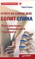 РадикГареев Отчего на самом деле болит спина? Консультация мануального терапевта 978-5-49807-861-8