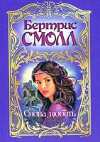 Смолл Б. Снова любить (пер. с англ. Мельникова П.В.) 5-17-000340-4