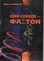 Руденко Микола Син сонця - Фаетон. Слідами космічної катастрофи 966-8017-09-9