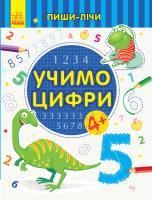 Каспарова Юлія Пиши-лічи. Учимо цифри. Математика. 4-5 років 978-966-74-9978-5