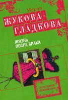 Мария Жукова-Гладкова Жизнь после брака 978-5-699-40688-3