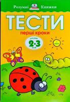 Земцова Ольга Тести. Перший рівень. Перші кроки. Для дітей 2–3 років 978-966-917-263-1
