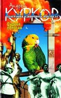 Андрей Курков География одиночного выстрела. В 3 кн. Кн. 2: Судьба попугая 5-17-003072-Х