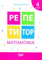 Шевченко Ксенія Математика. 4 клас 978-617-030-734-7
