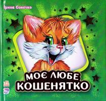 Сонечко Ірина Моє любе кошенятко (картонка) 978-9-6674-8143-8