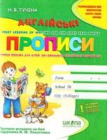 Тучiна Н. Англійські прописи. Handwriting book 966-8114-80-9
