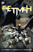 Снайдер Скотт Бетмен. Книга 1 : Суд сов 978-966-917-203-7