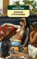 Шекспир Уильям Антоний и Клеопатра 978-5-389-07538-2