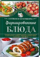 Семенова Светлана Фаршированные блюда 978-966-14-9381-9