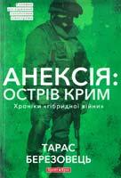 Березовець Тарас Анексія: Острів Крим. Хроніки «гібридної війни» 978-966-2665-69-7