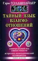 Гэри Голдшнайдер Тайный язык взаимоотношений. Универсальный код совместимости. Астролого-психологический путеводитель 5-7905-4549-1