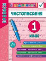 Собчук О. С. Чистописання. 1 клас 978-966-284-526-6