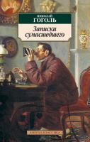 Гоголь Николай Записки сумасшедшего 978-5-389-01877-8