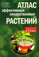 В. Ф. Корсун, Е. В. Корсун, А. Н. Цицилин Атлас эффективных лекарственных растений 978-5-699-44692-6