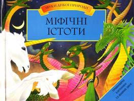 Міфічні істоти 978-617-526-166-8