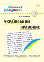 Терещенко В. Український правопис. 1-4 класи 978-966-284-183-1