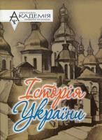 Маркова Світлана Історія України 966-608-706-5