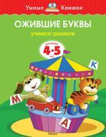 Земцова Ольга Ожившие буквы (4-5 лет) 978-5-389-07087-5