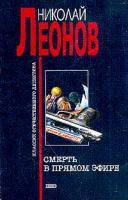 Леонов Николай Смерть в прямом эфире 5-699-06291-2