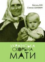 Шухевич Степан Українська скорбна мати 966-8461-1-0