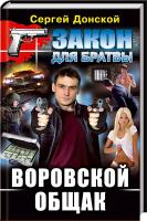 Донской Сергей Воровской общак 978-617-7268-25-2