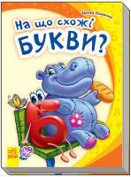 Сонечко Ірина На що схожі букви? (картонка) 978-966-747-734-9