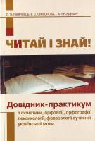 О. Лаврінець, ... Читай і знай-2 978-966-518-512-3
