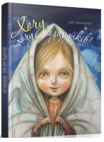Симоненко Олег Хочу, хочу подарунків! 978-966-915-207-7