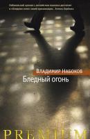 Набоков Владимир Бледный огонь 978-5-389-14526-9