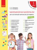 Скворцова С.О., Онопрієнко О.В. НУШ Математичні матеріали для організації навчальних досліджень. Міні-кейс для 1 класу