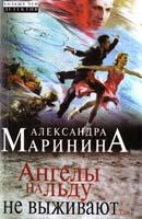 Маринина Александра Ангелы на льду не выживают: роман в 2 т. Т. 2 978-5-699-73881-6