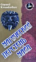 Климкович Сергей Магический перстень майя 978-985-17-0576-0