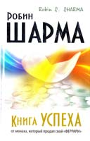 Шарма Робин Книга Успеха от монаха, который продал свой «ФЕРРАРИ» 978-5-17-086560-4