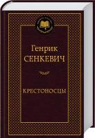 Сенкевич Генрик Крестоносцы 978-5-389-05655-8