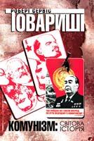 Сервіс Роберт Товариші. Комунізм: світова історія 978-617-569-081-9