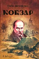 Шевченко Тарас Кобзар 978-966-341-910-7