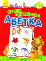 Уклад. Л. Г. Внукова Перша англійська абетка 978-617-09-2295-3