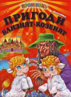 Нестайко В. Пригоди близнят-козенят 978-966-1694-03-2