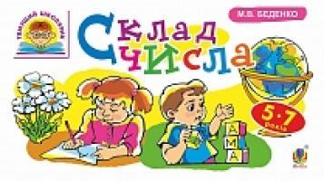 Беденко Марко Васильович Склад числа : 5-7 років 978-966-10-4099-0