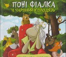 Альошичева Анастасія Понi Фiалка i чарiвний колодязь. Казка про доброту 978-617-690-158-7
