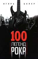 Цалер Игорь 100 легенд рока. Живой звук в каждой фразе 978-5-227-04175-3
