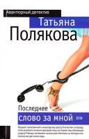 Полякова Т. В. Последнее слово за мной 5-699-17561-х