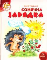 Гордієнко Сергій Сонячна зарядка 978-966-08 4805-4