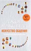 Максвелл Джон Искусство общения 978-985-15-1156-9